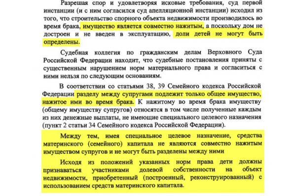 Скрин решения ВС РФ по разделу дома, который строился на материнский капитал