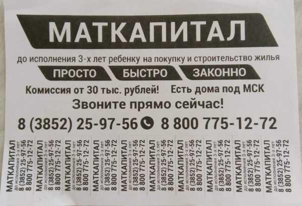Реклама по выводу маткапитала