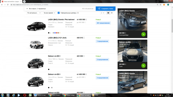 Список объявлений о продаже авто