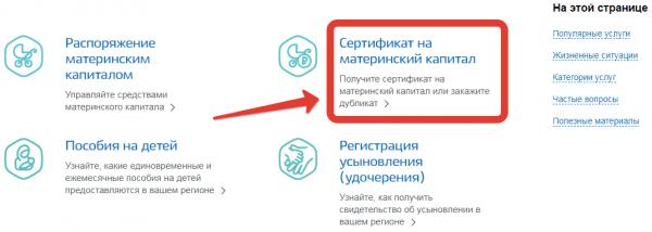 скриншот сайта с выделенной вкладкой «Сертификат на материнский капитал»