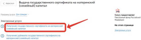скриншот страницы «Выдача государственного сертификата на материнский капитал