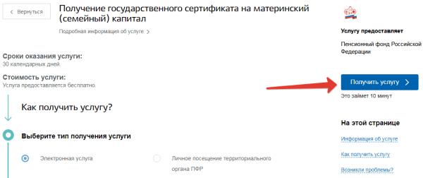 скриншот страницы сайта с кнопкой «получить услугу»