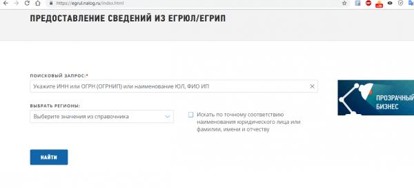 Скрин формы поиска в сервисе по проверке контрагентов на сайте ФНС России