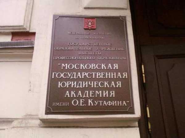 Московская государственная юридическая академия