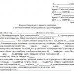 Образец искового заявления о разделе квартиры при разводе, ч. 1