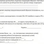 Образец искового заявления о разделе квартиры при разводе, ч. 3