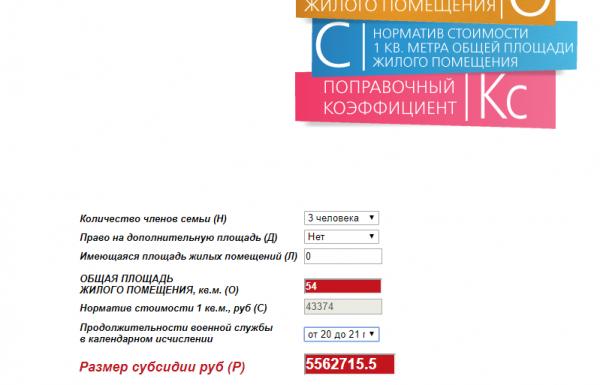 Скрин калькулятора жилищной субсидии на сайте ДЖО МО РФ