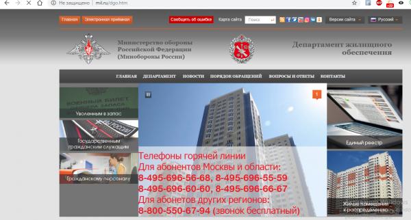 Скрин сайта ДЖО МО РФ