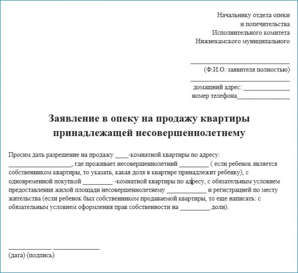 Заявление в ООиП на продажу квартиры