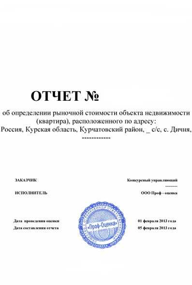 Титульный лист отчёта об определении рыночной стоимости квартиры