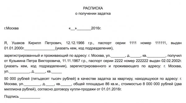 Расписка о получении задатка на квартиру