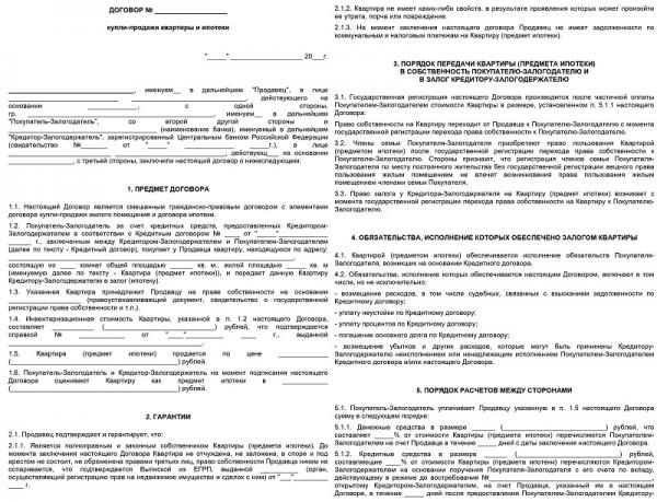 Договор купли-продажи квартиры в ипотеку