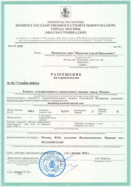 Разрешение на застройку участка
