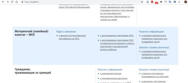 Скрин личного кабинета на сайте ПФР