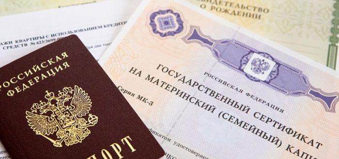 Сертификат на маткапитал и паспорт