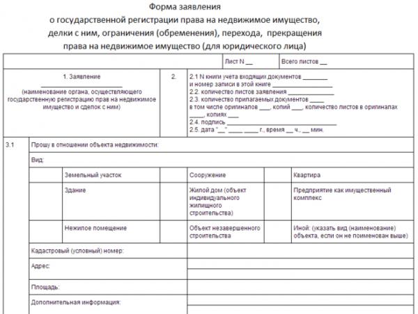 Образец формы заявления о государственной регистрации права на квартиру