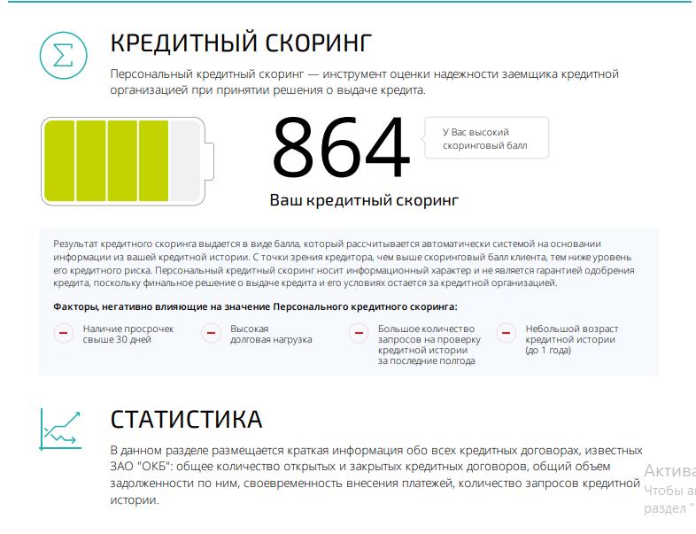 россельхозбанк онлайн банк регистрация