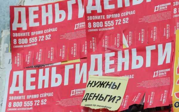 Рекламная листовка МФО на стене