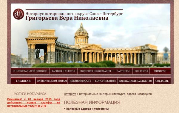 Скриншот сайта нотариуса