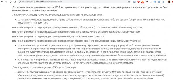 Скрин перечня документов на сайте ПФР