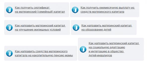 Скрин сайта ПФР