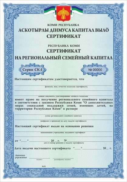 сертификат на региональный капитал