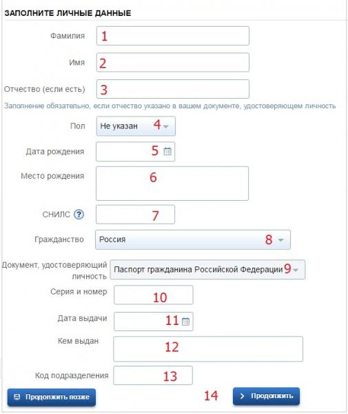 скриншот полей для создания стандартной учётной записи