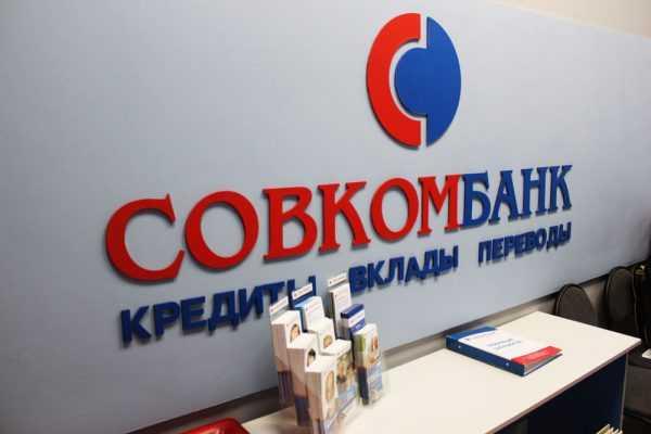 Информационная вывеска Совкомбанка