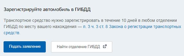 podat_zayavlenie