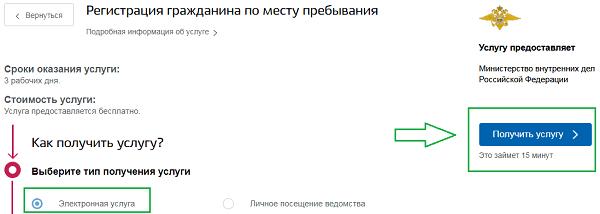 poluchit_uslugu